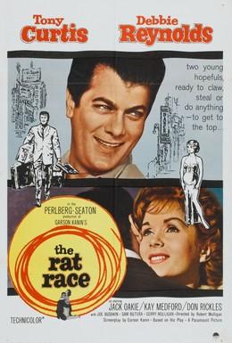 Постер фильма Мышиная возня (1960)