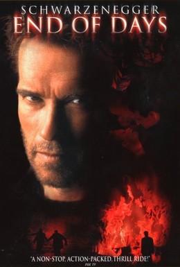 Постер фильма Конец света (1999)