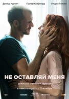 Не оставляй меня (2017)