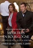 Убийство в Бургундии (2015)