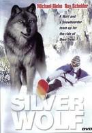 Серебряный волк (1999)