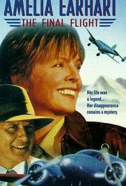 Постер фильма Последний полет Амелии Эрхарт (1994)