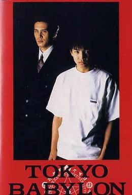 Постер фильма Токио – Вавилон 1999 (1993)