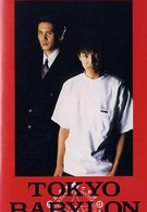 Токио – Вавилон 1999 (1993)