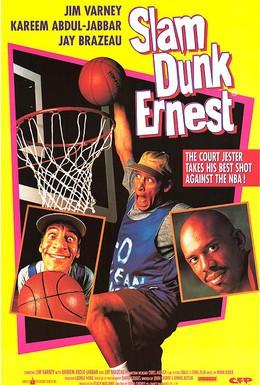 Постер фильма Эрнест баскетболист (1995)