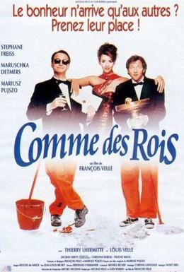 Постер фильма Жить как короли (1997)