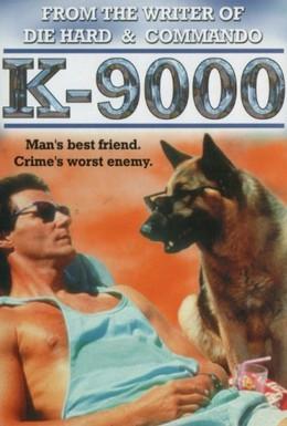 Постер фильма K 9000 (1991)