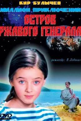Постер фильма Остров ржавого генерала (1988)