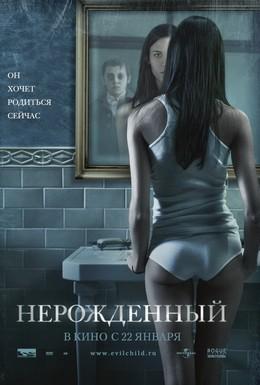 Постер фильма Нерожденный (2009)