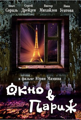 Постер фильма Окно в Париж (1993)
