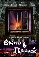 Окно в Париж (1993)