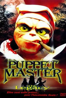 Постер фильма Повелитель кукол: Наследие (2003)