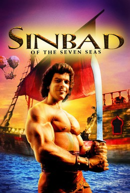 Постер фильма Синдбад: Легенда семи морей (1989)