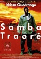 Самба Траоре (1992)