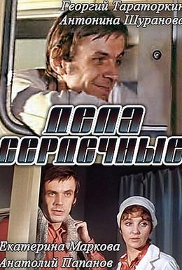 Постер фильма Дела сердечные (1973)