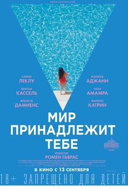 Постер фильма Мир принадлежит тебе (2018)