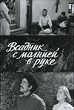 Постер фильма Всадник с молнией в руке (1975)