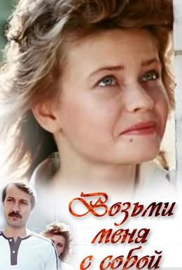 Постер фильма Возьми меня с собой (1989)