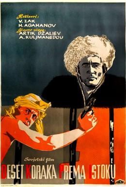 Постер фильма Десять шагов к Востоку (1960)