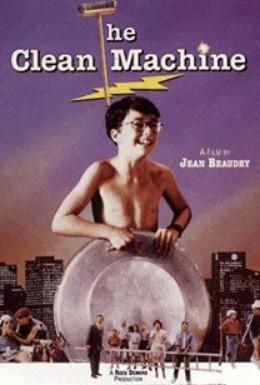 Постер фильма Автомойка (1992)