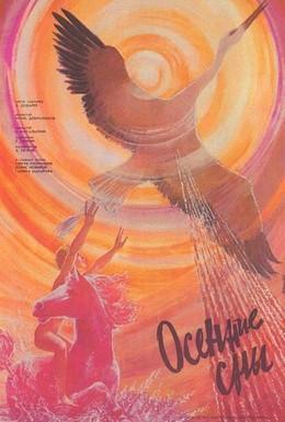 Постер фильма Осенние сны (1987)