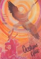 Осенние сны (1987)