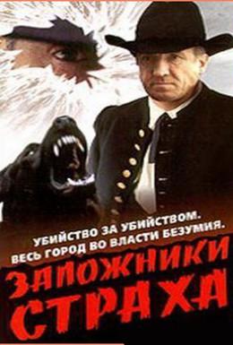 Постер фильма Заложники страха (1994)
