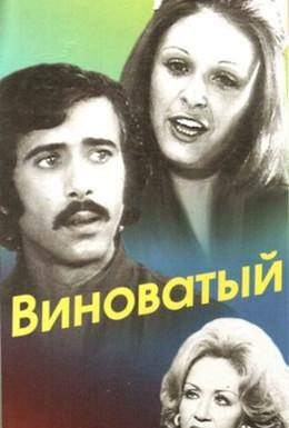 Постер фильма Виноватый (1975)