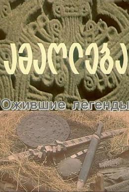 Постер фильма Ожившие легенды (1976)