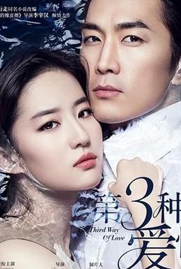Постер фильма Третий вид любви (2015)