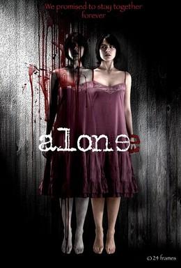 Постер фильма Неразлучные (2007)