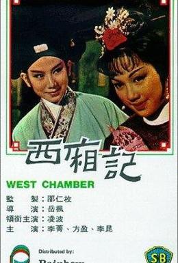 Постер фильма Западная палата (1965)