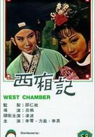 Западная палата (1965)