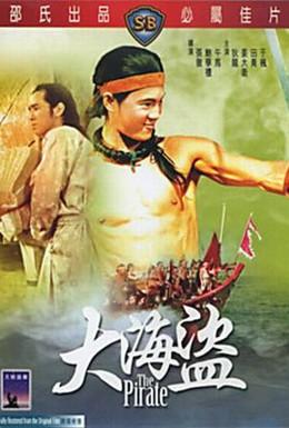 Постер фильма Пират (1973)