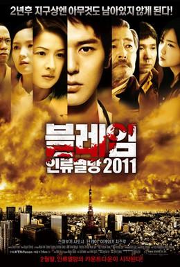 Постер фильма Пандемия (2009)