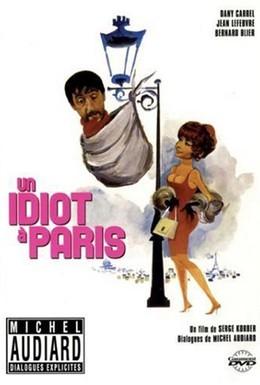 Постер фильма Идиот в Париже (1967)
