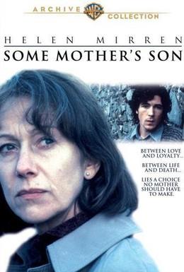 Постер фильма Сыновья (1996)