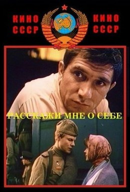 Постер фильма Расскажи мне о себе (1972)