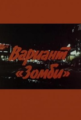 Постер фильма Вариант Зомби (1985)
