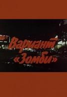 Вариант Зомби (1985)