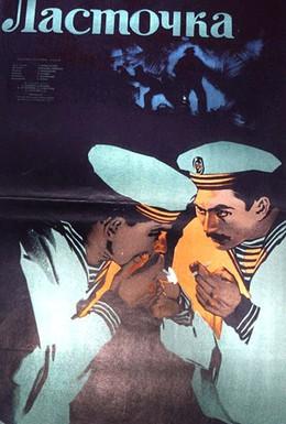 Постер фильма Ласточка (1957)