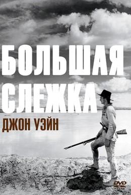 Постер фильма Большая слежка (1930)