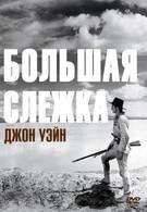 Большая слежка (1930)
