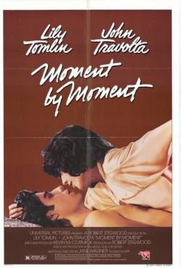 Постер фильма Миг за мигом (1978)