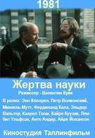 Жертва науки (1981)