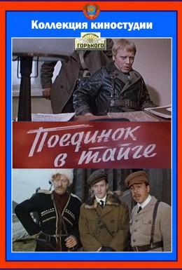 Постер фильма Поединок в тайге (1978)
