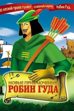 Постер фильма Новые приключения Робин Гуда (1992)