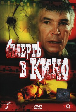 Постер фильма Смерть в кино (1990)