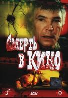 Смерть в кино (1990)