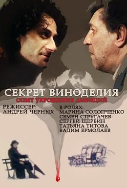 Постер фильма Секрет виноделия (1994)